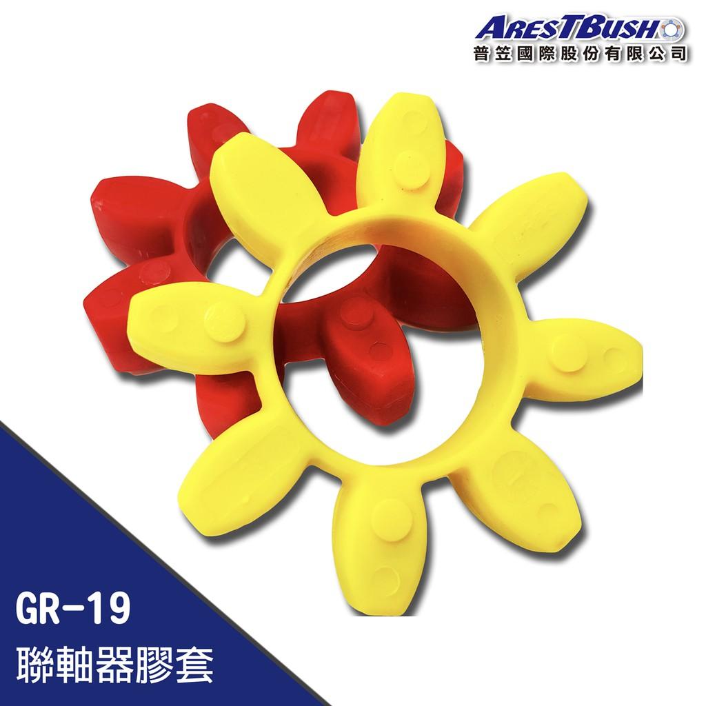 聯軸器膠套 Coupling Rubber GR19