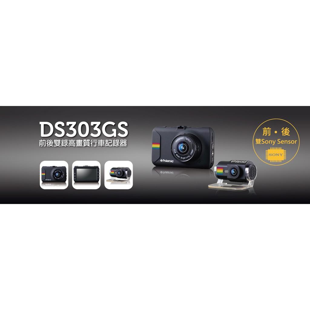 六姐的店※寶麗萊DS303GS【前後SONY鏡頭】汽車專用1080P高畫質行車記錄器『內置GPS』+16G卡