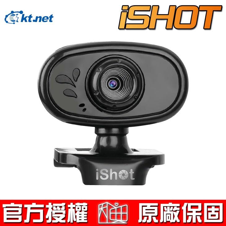 廣鐸 kt.net iSHOT 遠端視訊 網路攝影機 高感自動補光系統