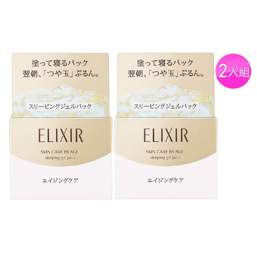 SHISEIDO資生堂 怡麗絲爾彈潤系列 彈潤晚安凍膜105g(兩入組)
