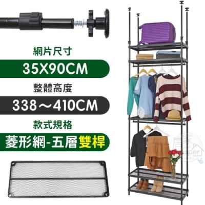 【居家cheaper】35X90X338~410CM五層雙桿微系統頂天立地菱形網衣架組