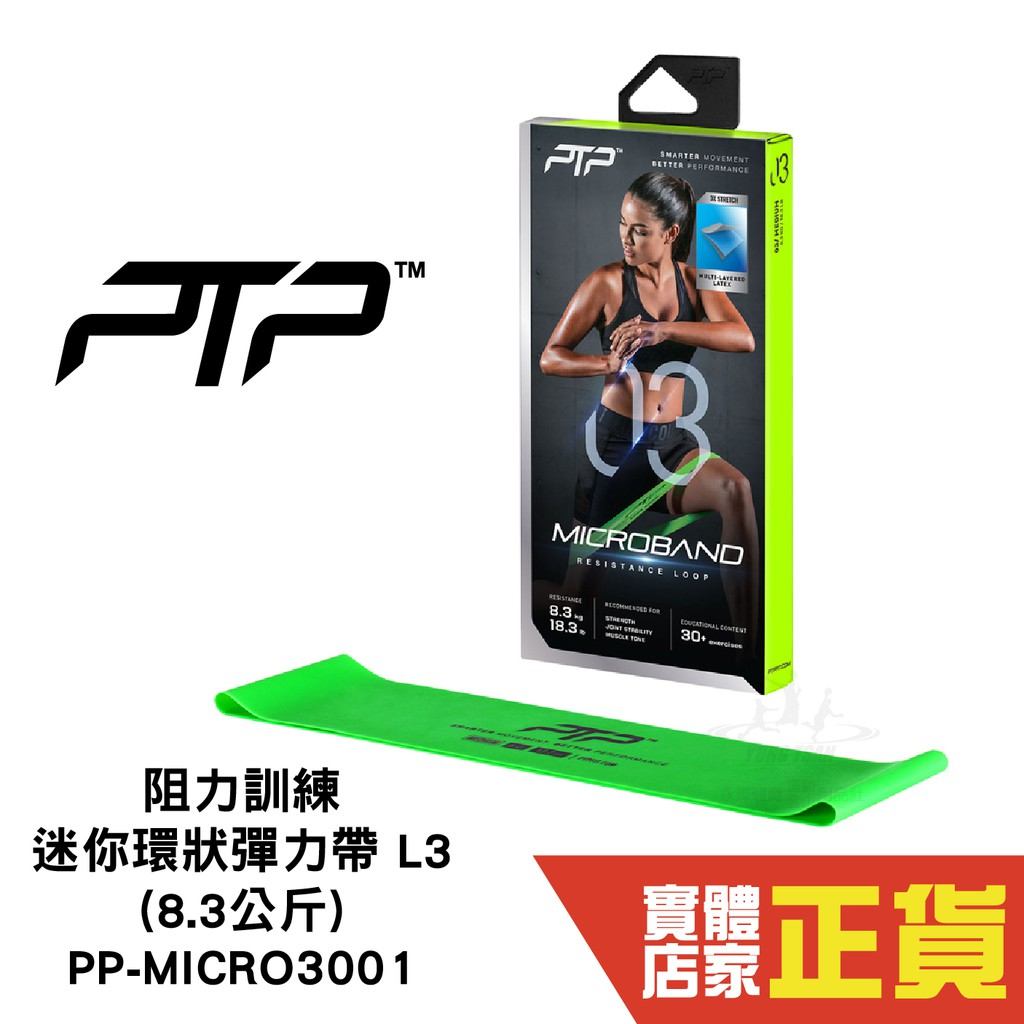 PTP 阻力訓練 迷你環狀彈力帶 L3 8.3公斤 阻力圈 提臀 健身 深蹲 PP-MICRO3001 綠色
