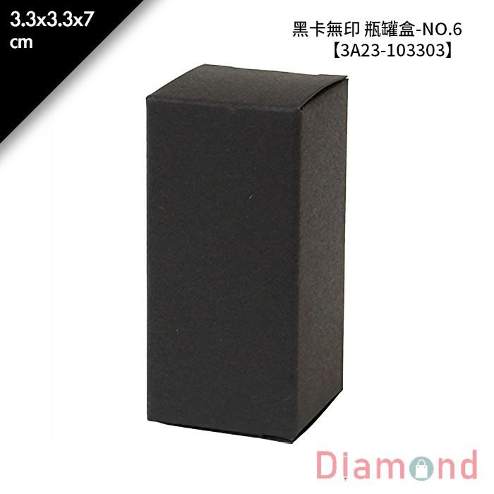 岱門包裝 黑卡無印 瓶罐盒-NO.6 10入/包 3.3x3.3x7cm【3A23-103303】