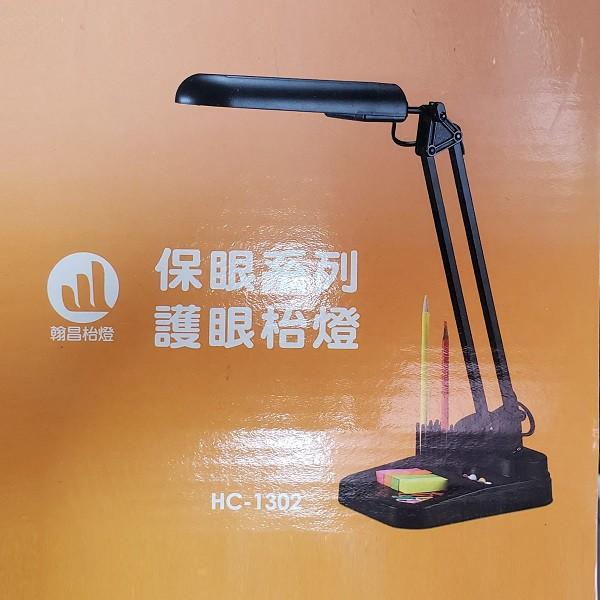 翰昌 HC-1302 13W保眼系列護眼檯燈