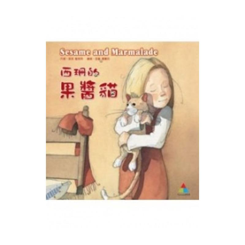 西珊的果醬貓(中英)書+DVD不分售[二手書_良好]7535