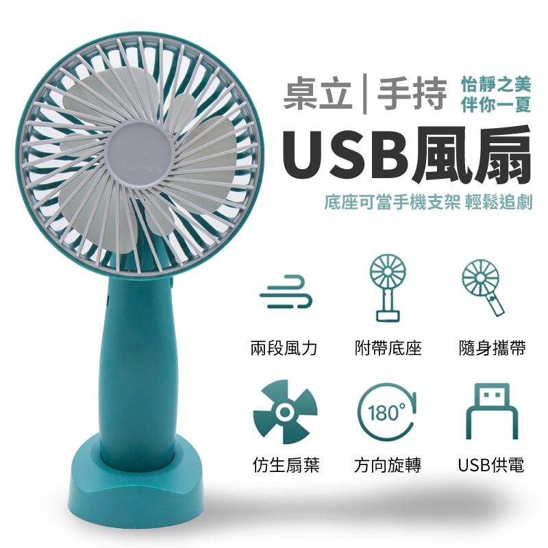 順發 SUNFAR KD129 桌立 手持 USB風扇 藍綠色