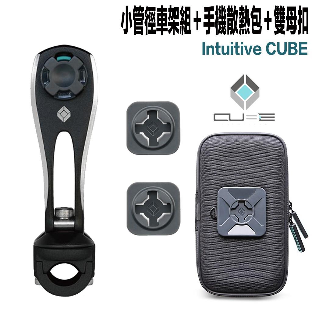 Cube X-Guard 無限扣 手機架 黑色 小管徑車架組+手機防潑水包+雙母扣 適用 重機 偉士牌 gogoro2
