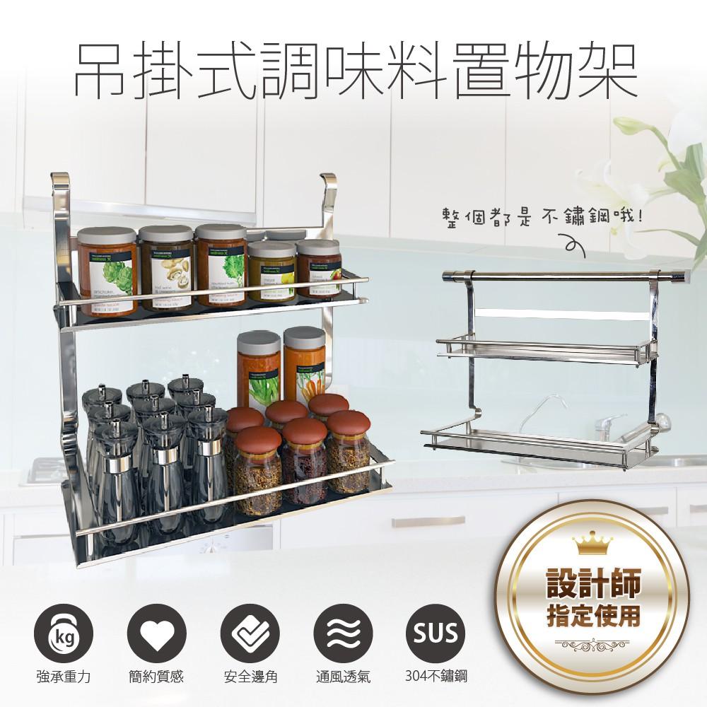 【FL生活+】304不鏽鋼吊掛式調味料置物架(FL-139) 廚房收納 浴室收納