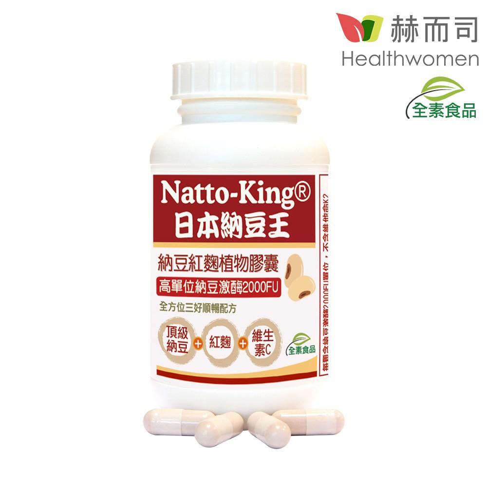 【赫而司】NattoKing納豆王納豆紅麴維生素C全素食膠囊(100顆/罐)高單位20000FU納豆激酶【赫而司直營】
