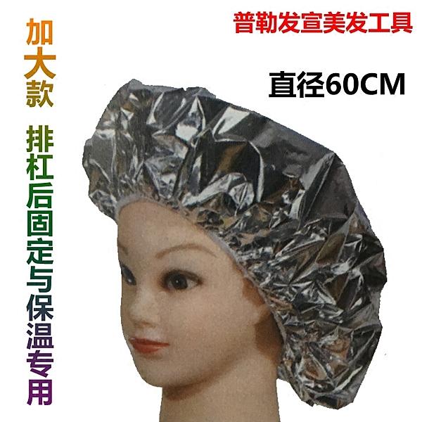 加熱帽 高檔美髮錫紙帽髮廊防燙隔離帽焗油鋁箔紙帽浴帽可循環使用挑染帽 星河光年