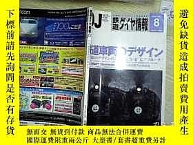 二手書博民逛書店DJ罕見日文雜誌 鐵道 情報 特集 2011 8 NO.328Y