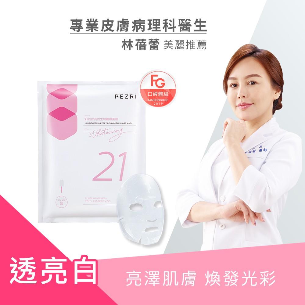 21胜肽亮白生物纖維面膜│ PEZRI派翠官方旗艦店