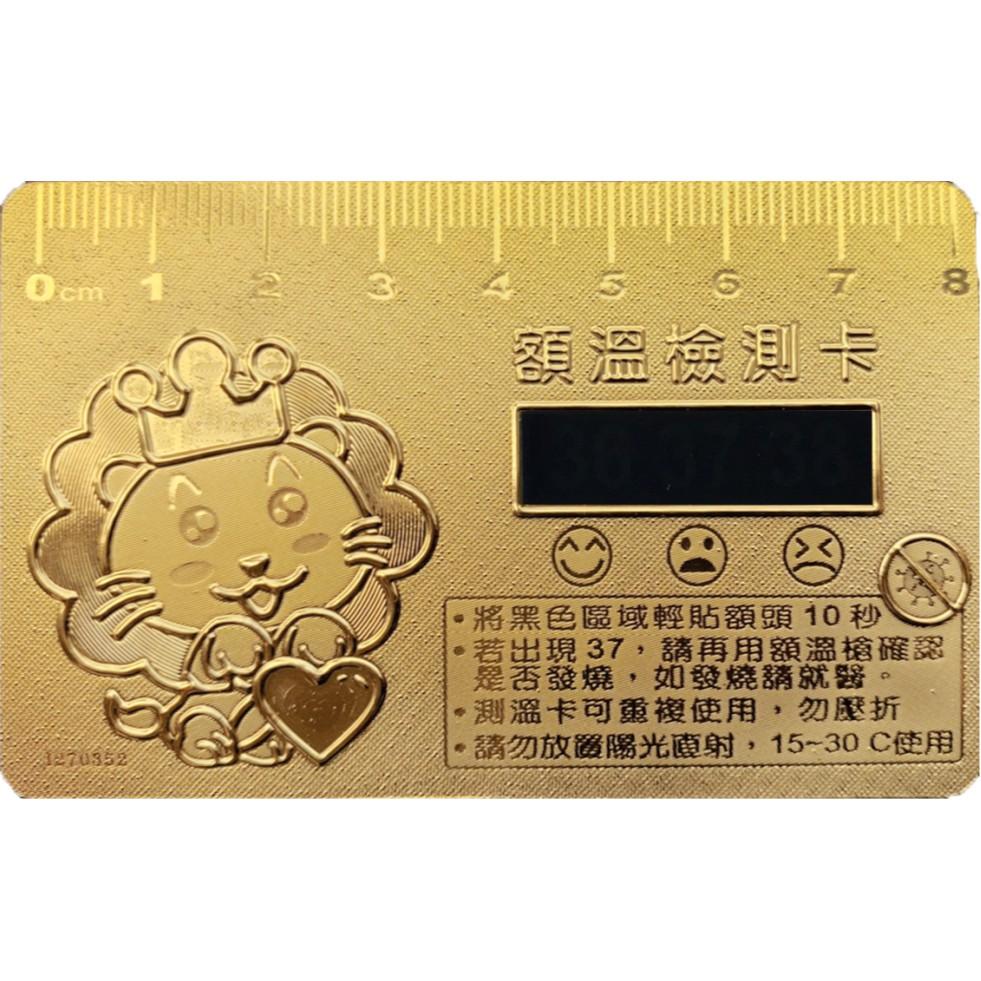 [額溫卡] 御金品 金箔額溫檢測卡 54X86mm 全新 可以重複使用 三種款式挑選 【產品可客製化】