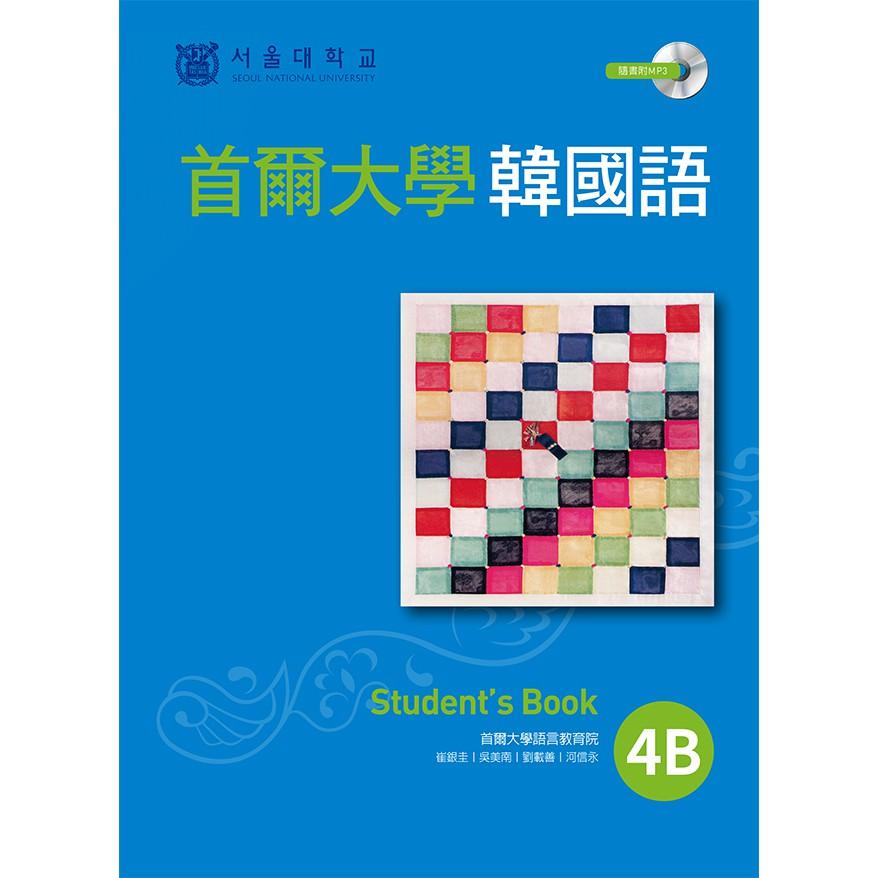 首爾大學韓國語 4B: Student's Book (附MP3) 誠品eslite