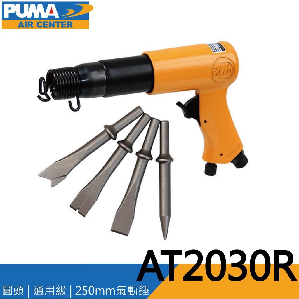 PUMA巨霸空壓 AT2030R 250mm氣動錘