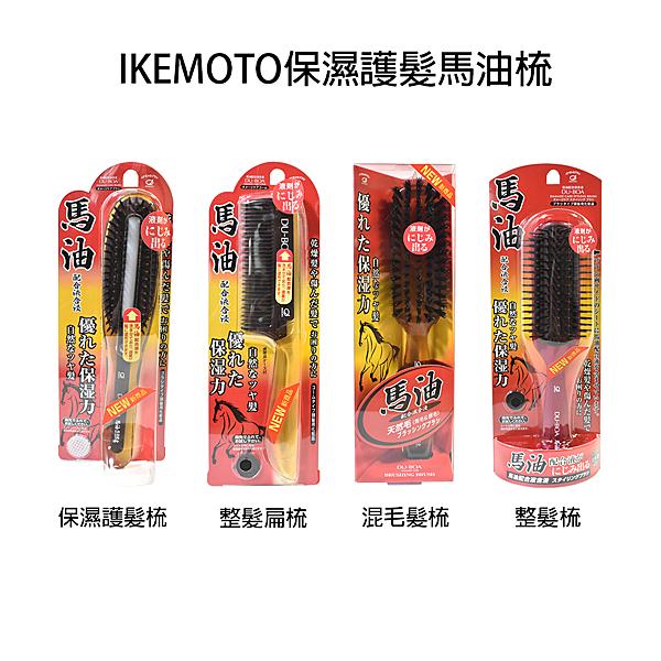 日本 池本梳子 IKEMOTO 馬油保濕護髮梳