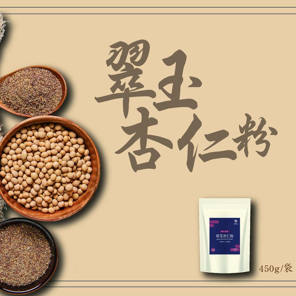【奇麗灣】翠玉杏仁粉(450g)-奇麗灣珍奶文化館