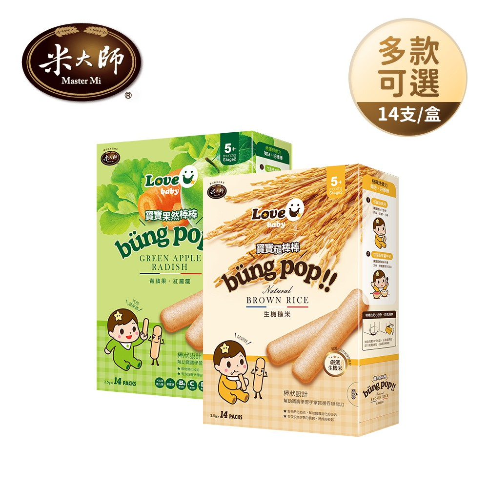 米大師 Master Mi LOVE U baby 寶寶糙棒棒/果然棒 (14支/盒) 生機糙米/青蘋果+蘿蔔