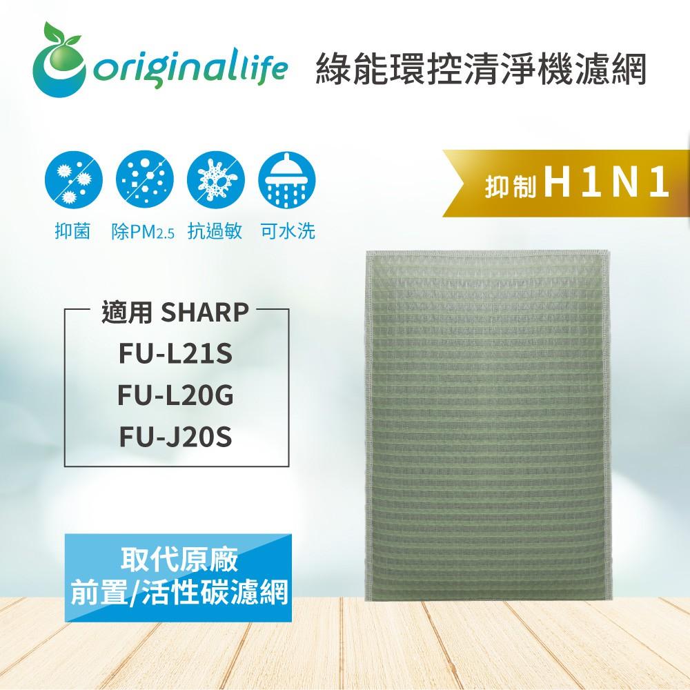 【Original Life】空氣清淨機濾網 適用SHARP:FU-L21S、FU-L20G、FU-J20S