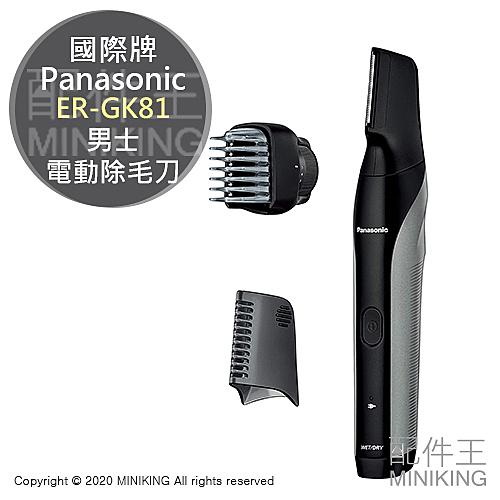 日本代購 空運 2020新款 Panasonic 國際牌 ER-GK81 男士 電動美體刀 除毛刀 國際電壓