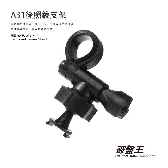 後照鏡支架 雙軌卡槽 行車記錄器 專用 短軸支架 固定支架 扣環式支架 A31