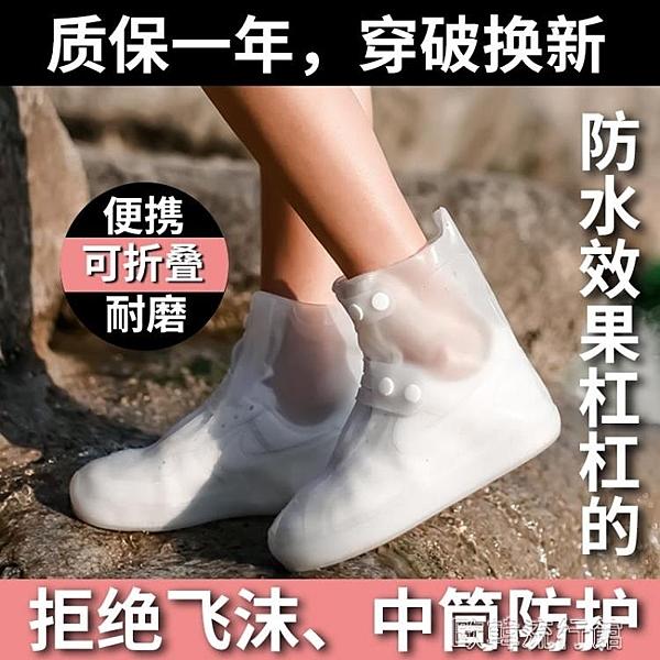 雨鞋男中筒雨鞋防雨套成人男女防水雨靴加厚防滑耐磨兒童雨鞋套透明水鞋 【母親節優惠】