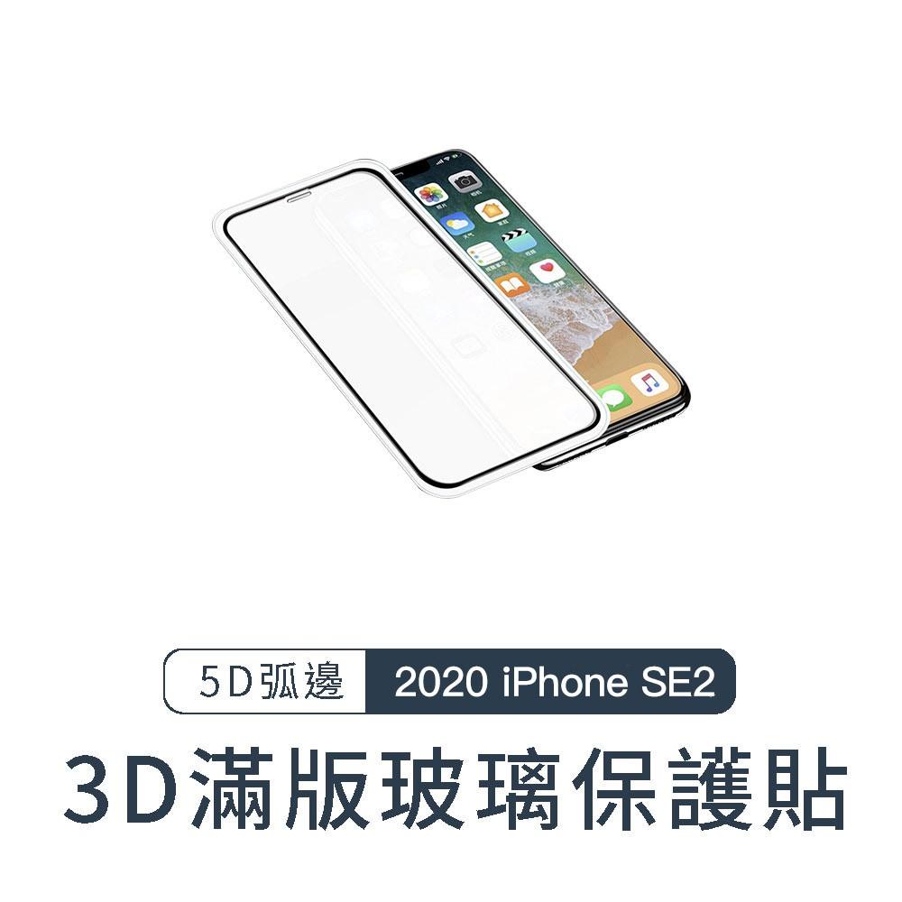 iPhone SE2 3D滿版玻璃保護貼 5D弧邊 玻璃貼 玻璃膜 保護貼 鋼化玻璃 防刮 防指紋