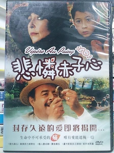 挖寶二手片-E07-089-正版DVD-電影【悲憐赤子心】-凱特琳芙蘿 賈各維拉(直購價)