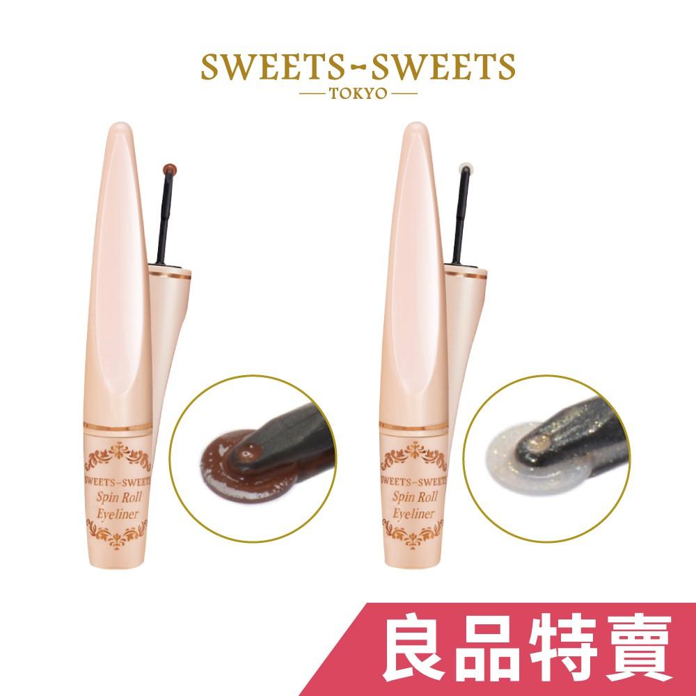 SWEETS SWEETS 持久滾輪眼線液【良品特賣】(盒損品)