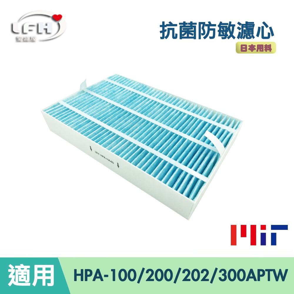 HEPA抗菌防敏濾心 適用 Honeywell HPA-100/200/202/300APTW HRF-R1