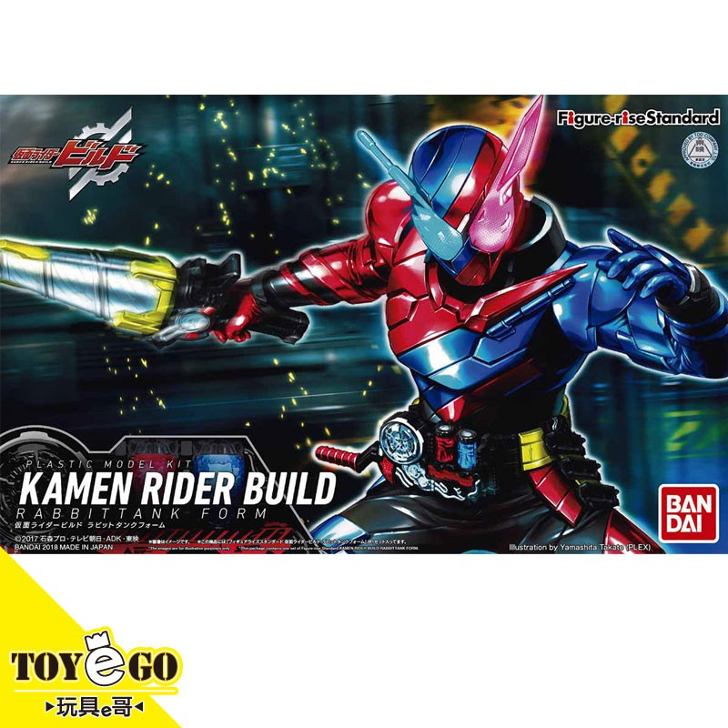 萬代 組裝模型 Figure-rise standard 假面騎士BUILD 兔子坦克形態 玩具e哥 61622
