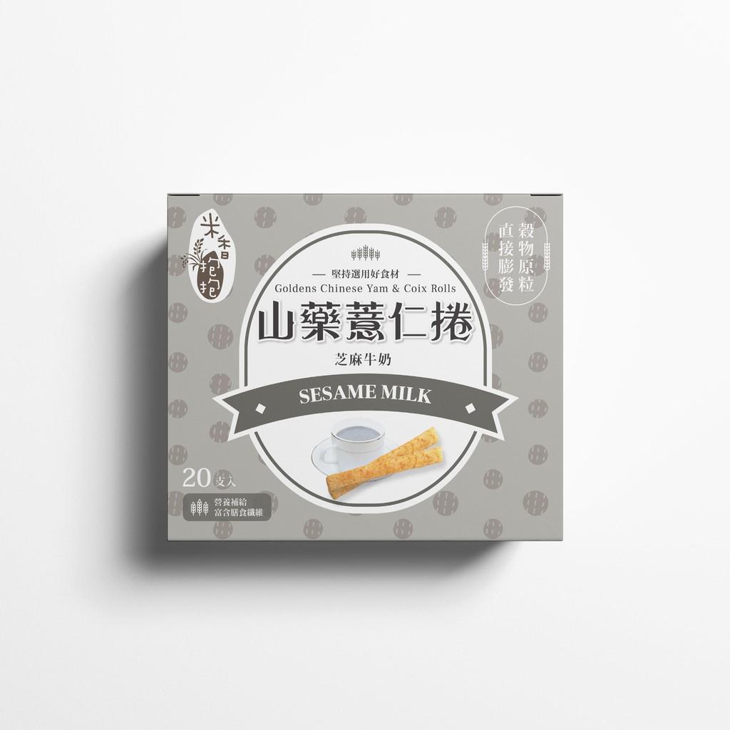 米香抱抱 - 山藥薏仁捲(芝麻牛奶口味) - 18m+幼兒可食-20支/包(米餅 米果 餅乾 米捲 兒童 團購 嬰兒)