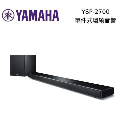 YAMAHA 山葉 單件式環繞Sound Bar YSP-2700 公司貨 保固一年【私訊再折】