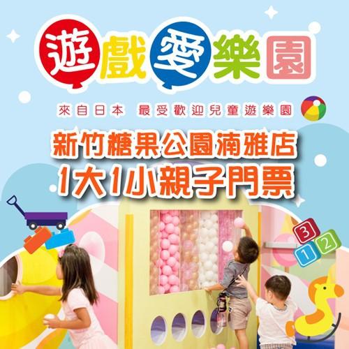 新竹-遊戲愛樂園糖果公園湳雅店1大1小親子門票-2張