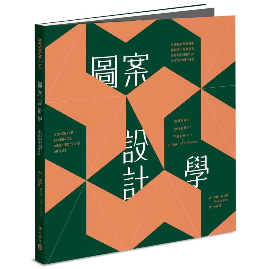 圖案設計學: 從視覺表現解讀對稱法則, 寫給設計師的系統化Repeat/保羅.傑克森 誠品eslite