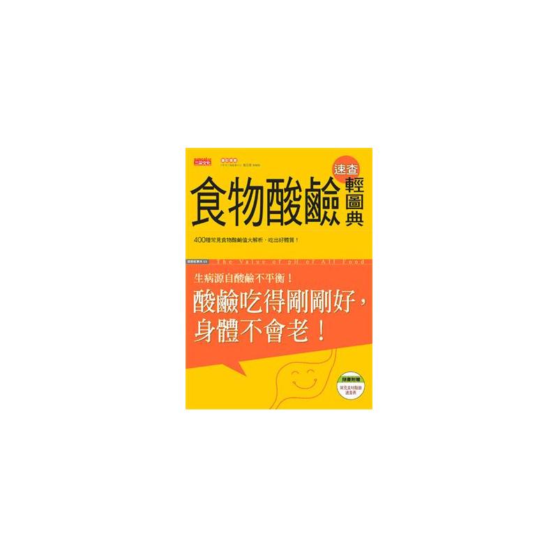 二手書(良好)食物酸鹼速查輕圖典 4152