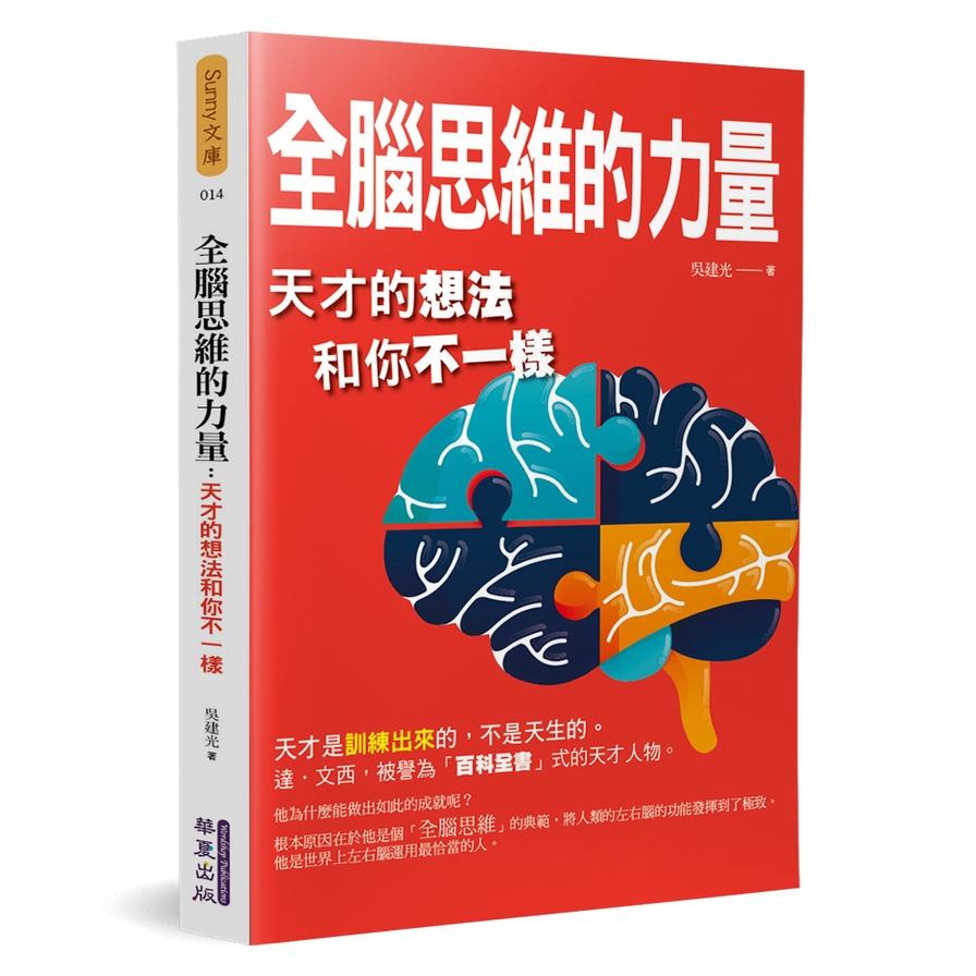 全腦思維的力量(天才的想法和你不一樣)