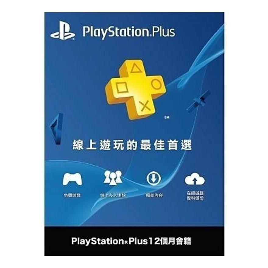【PS4】PSN Plus 12個月會籍資格(限PSN台灣帳號使用)