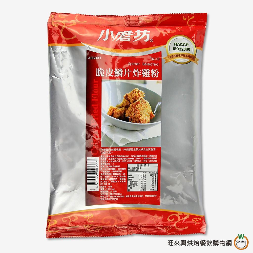 小磨坊 業務用脆皮鱗片炸雞粉1kg / 包