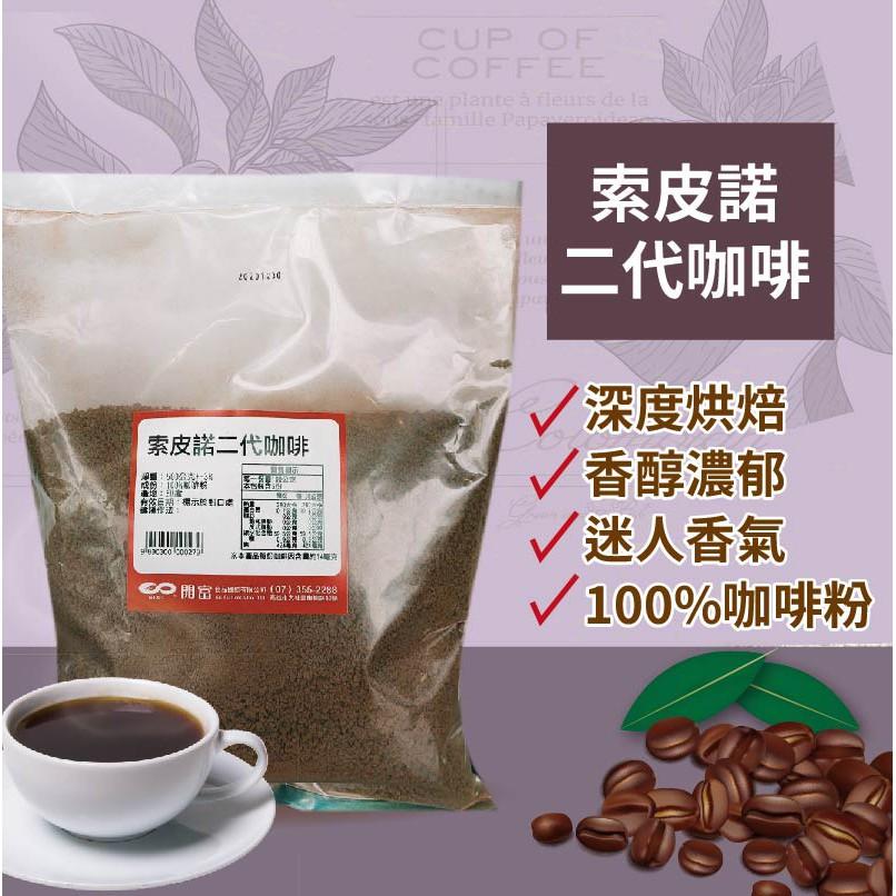 開富二代咖啡 500g【即溶咖啡】【樂客來】