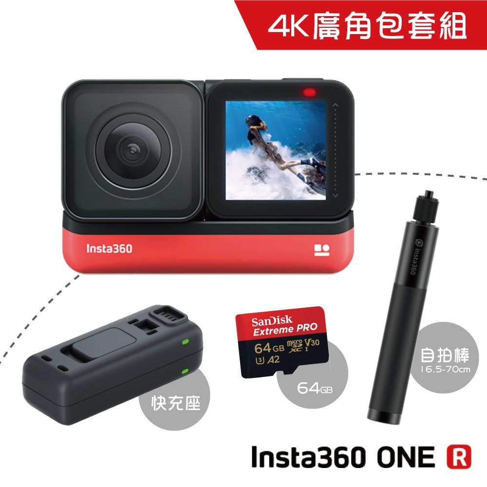 Insta360 ONE R 4K廣角鏡套裝 運動攝影機 64G 自拍棒 快充【公司貨】