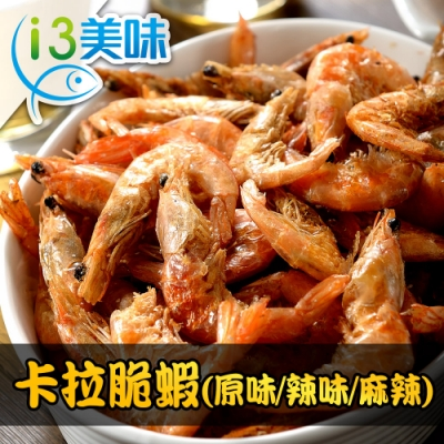 愛上美味 卡拉脆蝦25g(原味/辣味/四川麻辣)3包