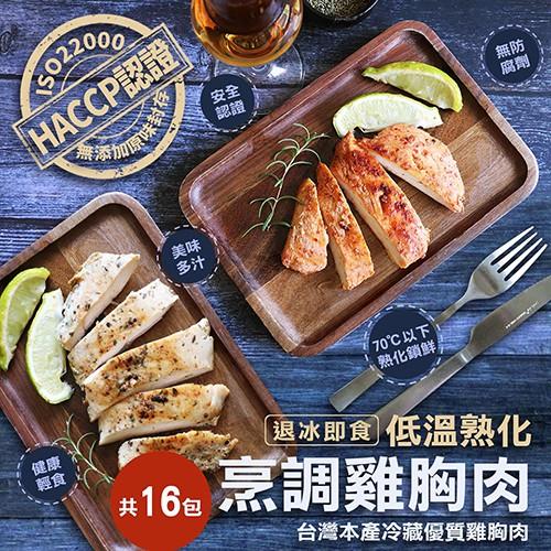 【築地一番鮮】低溫舒肥即食雞胸肉任選16包超值組(韓式泡菜+義式香草)免運