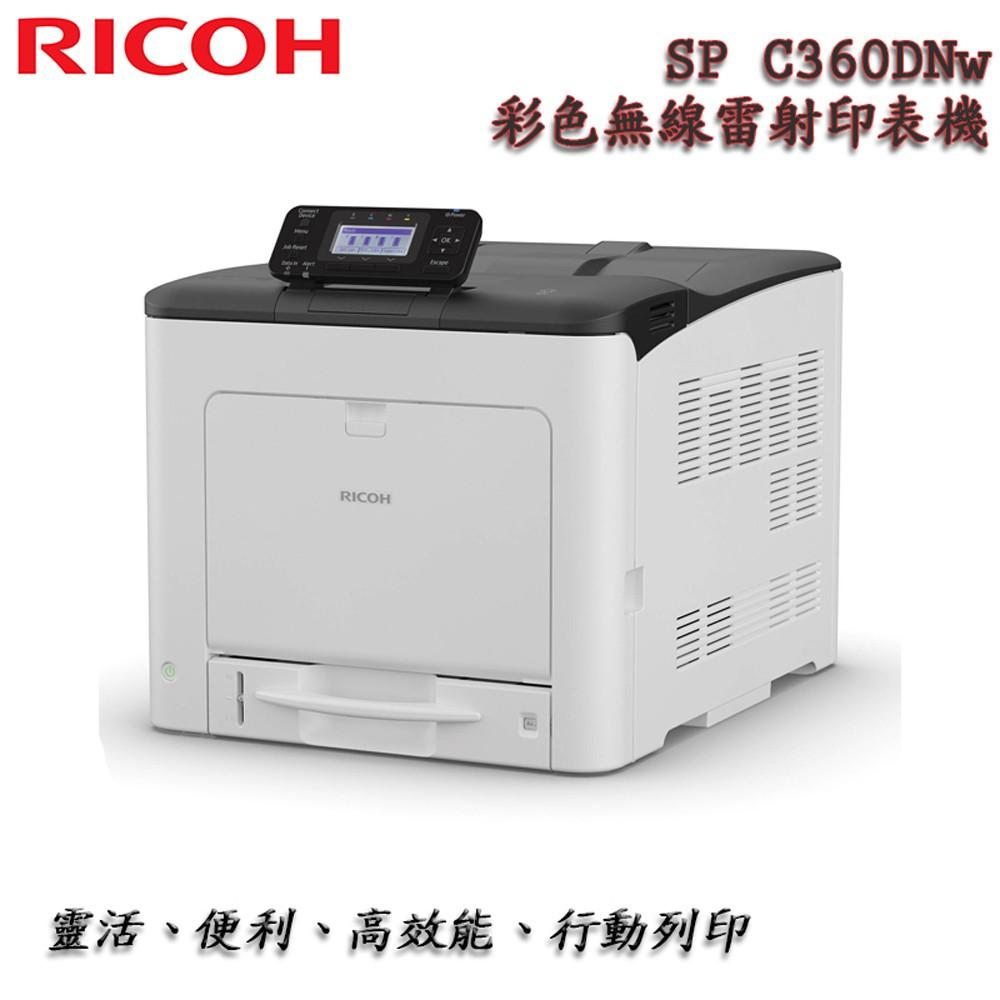 RICOH 理光 SP C360DNW A4行動列印 WIFI 網路 彩色雷射印表機