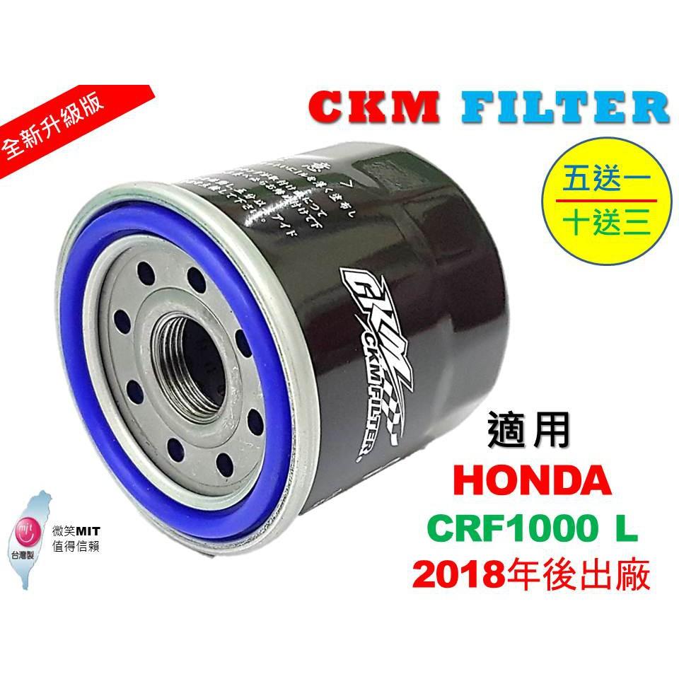 【CKM】本田 HONDA CRF1000L 15年後 超越 原廠 正廠 機油濾芯 機油濾蕊 濾芯 機油芯 KN-204