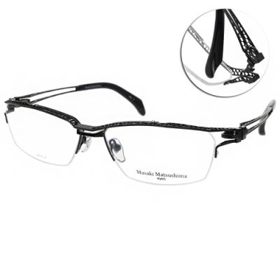 Masaki Matsushima 松島正樹 光學眼鏡  鏤空造型半框/黑#MF1244 C03