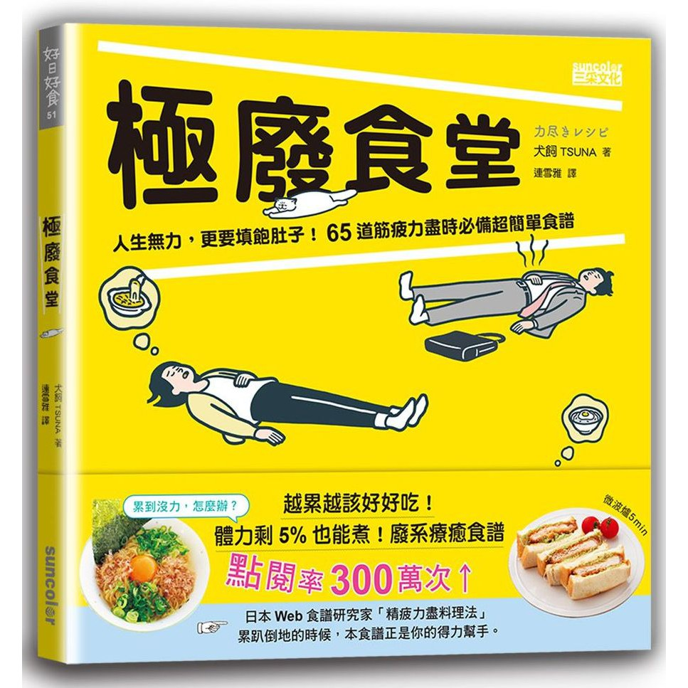 極廢食堂:人生無力,更要填飽肚子!65道筋疲力盡時必備超簡單食譜<啃書>