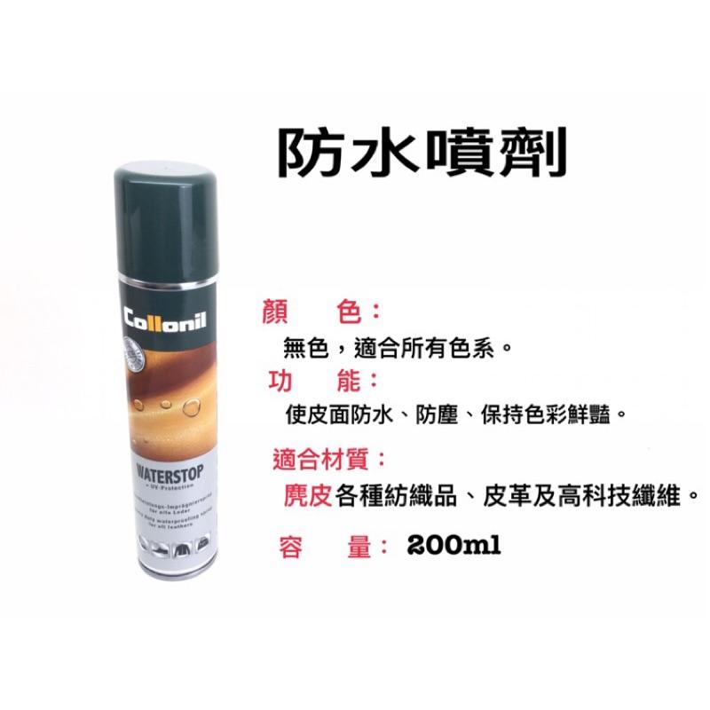 德國Collonil防水噴劑、麂皮保養劑、鞋油、清潔、保養品系列