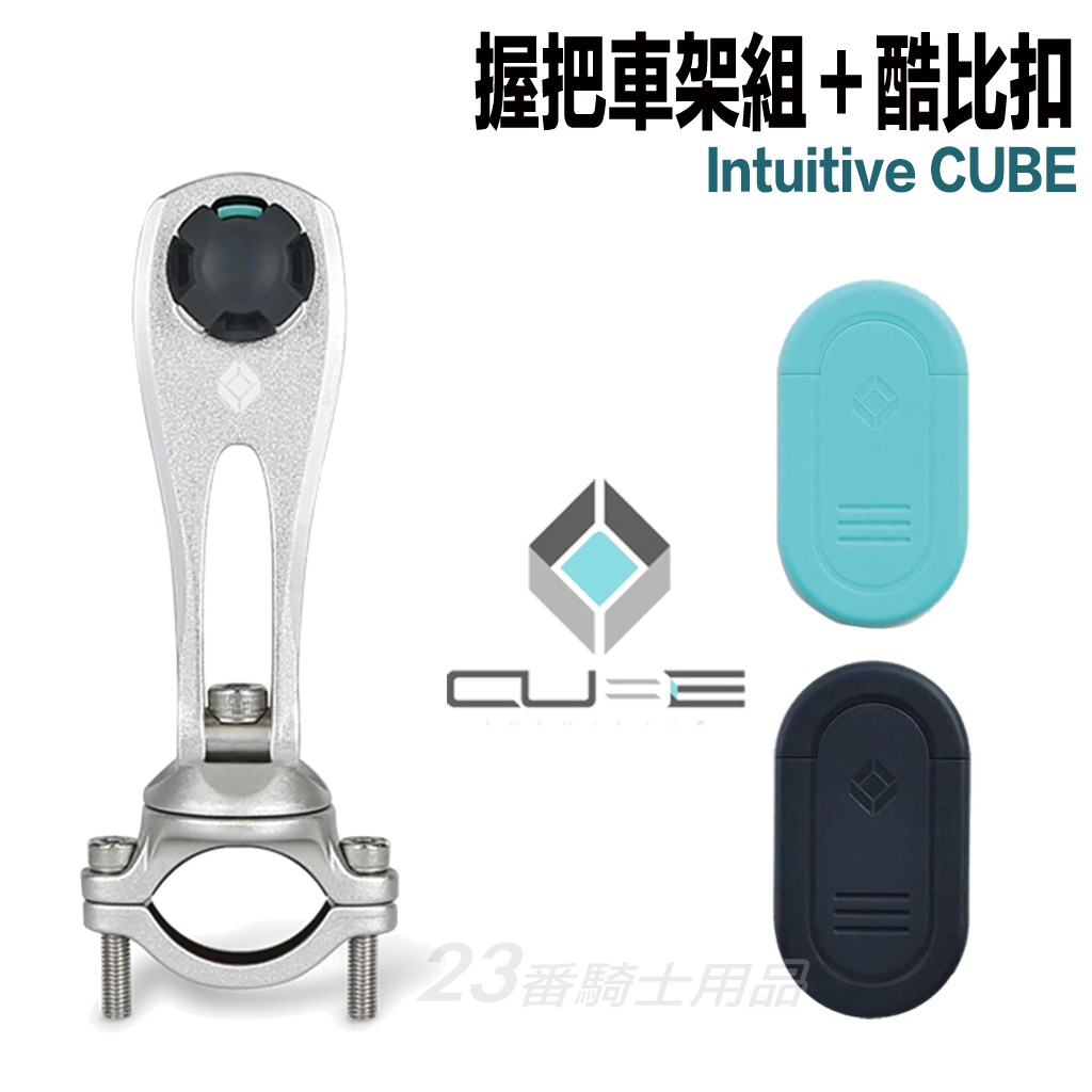X-Guard 手機架 酷比扣 +銀色 握把車架組 組合 Intuitive Cube 無限扣 適用 重機 單車
