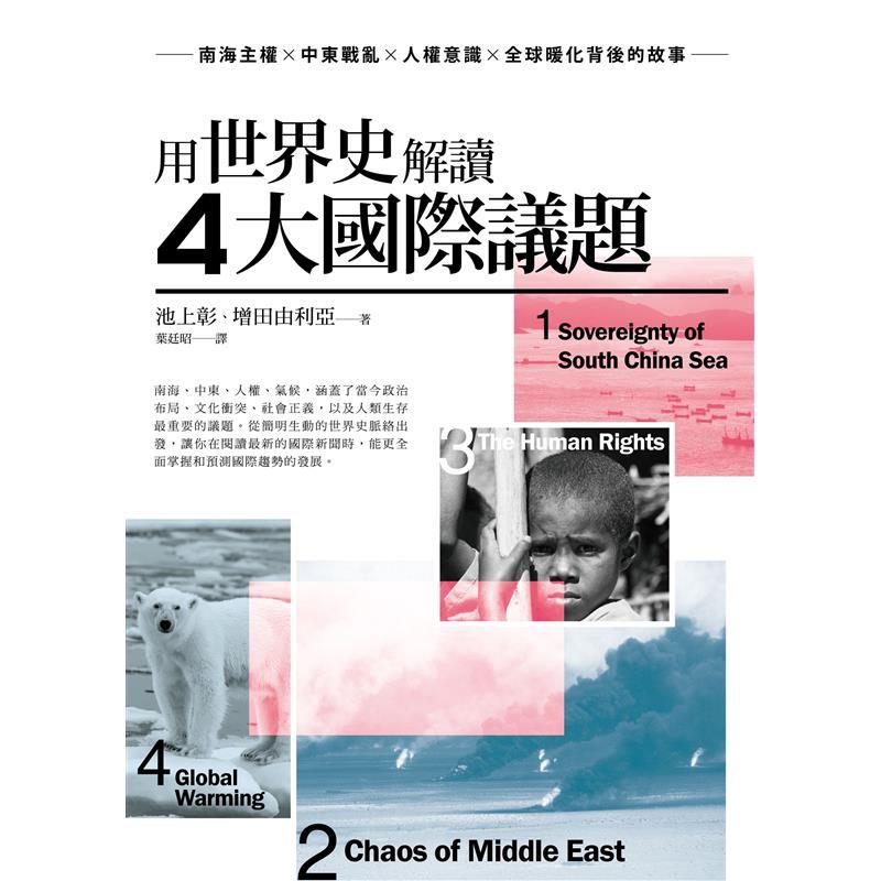 用世界史解讀4大國際議題:南海主權X中東戰亂X人權意識X全球暖化背後的故事[二手書_良好]4966